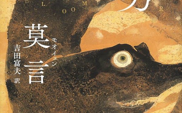 (吉田富夫訳、中央公論新社・4400円) ▼著者は55年中国山東省生まれ。現代中国文学を代表する作家で、『赤い高粱』など邦訳多数。 ※書籍の価格は税込みで表記しています