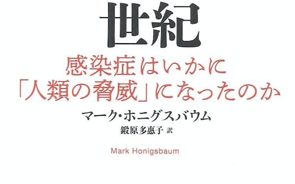 原題=THE PANDEMIC CENTURY(鍛原多惠子訳、NHK出版・3850円) ▼著者は医学史家、ジャーナリスト。ロンドン大シティ校上級講師。感染症に関する5冊の著書がある。 ※書籍の価格は税込みで表記しています