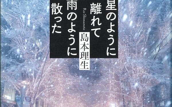 (文芸春秋・1540円) しまもと・りお 83年東京生まれ。『リトル・バイ・リトル』『あなたの愛人の名前は』『2020年の恋人たち』など著書多数。 ※書籍の価格は税込みで表記しています
