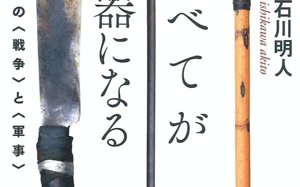 (創元社・2200円) いしかわ・あきと 74年東京生まれ。桃山学院大学准教授。専攻は宗教学、戦争論。著書に『キリスト教と戦争』など。 ※書籍の価格は税込みで表記しています