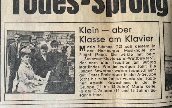 ピアノコンクールで優勝した時のドイツの新聞記事