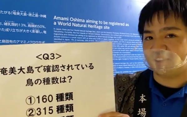 ふるさと応援サロンでは奄美博物館の学芸員によるクイズも行われた(正解は2)