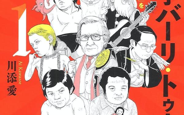 (東京大学出版会・1870円) かわぞえ・あい 73年生まれ。専門は言語学、自然言語処理。著書に『ヒトの言葉 機械の言葉』『ふだん使いの言語学』など。 ※書籍の価格は税込みで表記しています