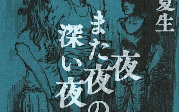 (幻冬舎・1500円 ※書籍の価格は税抜きで表記しています)