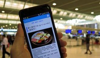 すし情報を中国語で紹介するTABIMORIのアプリ画面