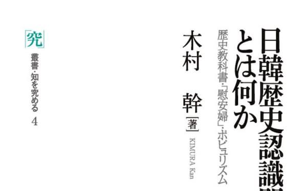 (ミネルヴァ書房・2800円 ※書籍の価格は税抜きで表記しています)
