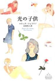 (吉田洋之訳、新潮社・1800円 ※書籍の価格は税抜きで表記しています)