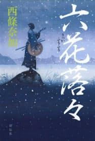 (祥伝社・1480円 ※書籍の価格は税抜きで表記しています)
