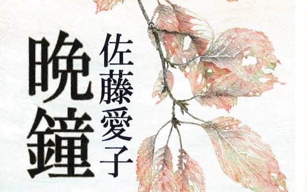 (文芸春秋・1850円 ※書籍の価格は税抜きで表記しています)