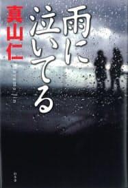 (幻冬舎・1600円 ※書籍の価格は税抜きで表記しています)