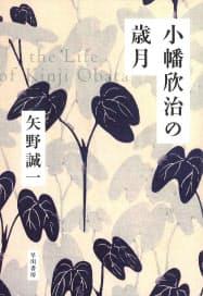 (早川書房・2700円 ※書籍の価格は税抜きで表記しています)