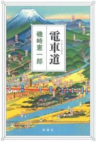 (新潮社・1600円 ※書籍の価格は税抜きで表記しています)
