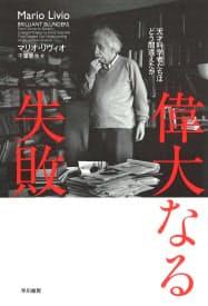 (千葉敏生訳、早川書房・2400円 ※書籍の価格は税抜きで表記しています)
