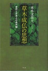 (サンガ・2000円 ※書籍の価格は税抜きで表記しています)
