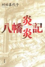 (平凡社・1600円 ※書籍の価格は税抜きで表記しています)