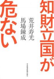 (日本経済新聞出版社・1800円 ※書籍の価格は税抜きで表記しています)
