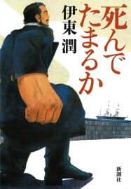 (新潮社・1700円 ※書籍の価格は税抜きで表記しています)