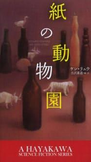 (早川書房・1900円 ※書籍の価格は税抜きで表記しています)