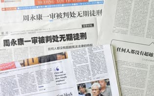 周永康氏が無期懲役の判決を受けたことを報じる12日付の中国各紙=共同