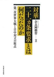 (名古屋大学出版会・5500円 ※書籍の価格は税抜きで表記しています)