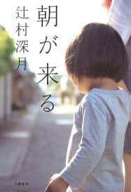 (文芸春秋・1500円 ※書籍の価格は税抜きで表記しています)