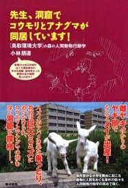 (築地書館・1600円 ※書籍の価格は税抜きで表記しています)