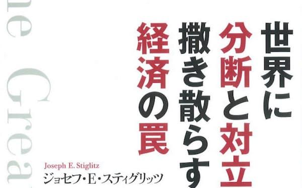 (峯村利哉訳、徳間書店・2100円 ※書籍の価格は税抜きで表記しています)