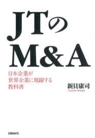 (日経BP社・2200円 ※書籍の価格は税抜きで表記しています)