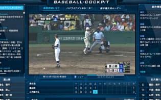 「バーチャル高校野球」の画像。試合の動画から好きなシーンをSNSなどで共有できる