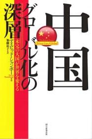 (加藤祐子訳、朝日新聞出版・1800円 ※書籍の価格は税抜きで表記しています)