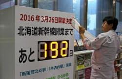 北海道新幹線の開業日が決まり、カウントダウンボードの張り替えが進む(16日、道庁)