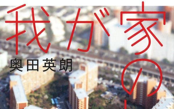 (集英社・1400円 ※書籍の価格は税抜きで表記しています)