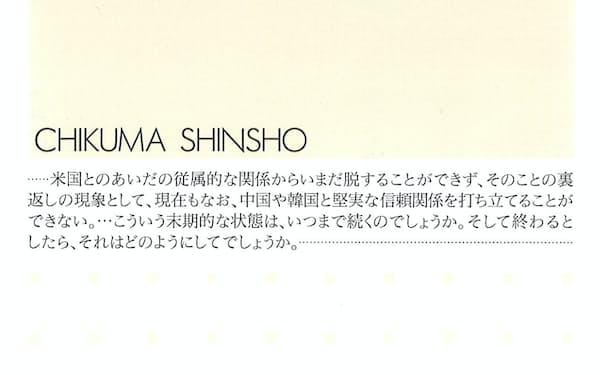(ちくま新書・1400円 ※書籍の価格は税抜きで表記しています)