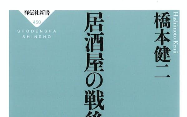 (祥伝社新書・820円 ※書籍の価格は税抜きで表記しています)
