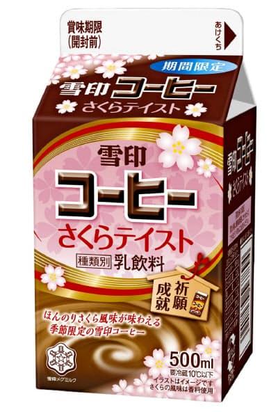 雪印コーヒー さくらテイスト