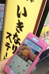 「いきなり! ステーキ」のアプリは割引クーポンを配信せずに会員数を伸ばしている