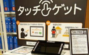 イオンはタブレット端末を使い、店頭にない商品の販売を強化している(東京都板橋区の店舗)