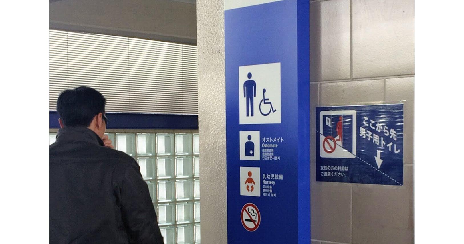 公共トイレが無法地帯 男性用に女性が入る くらし ハウス Nikkei Style