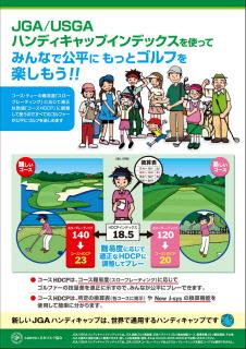 ハンディキャップインデックスが普及すれば、ゴルフの楽しみ方がぐっと広がる