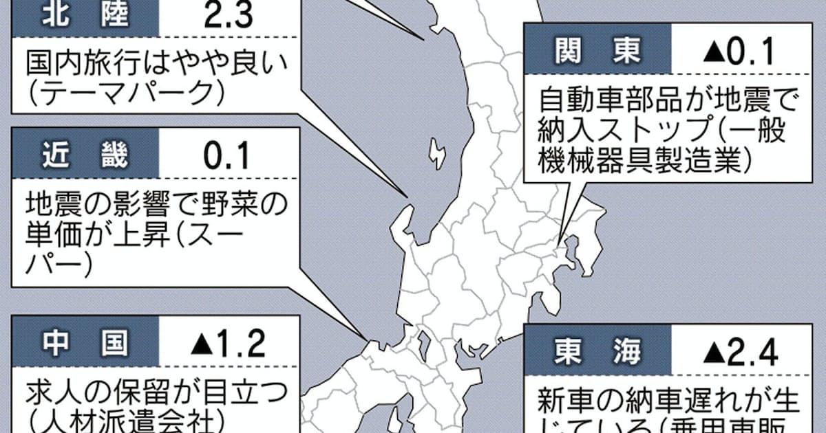 街角景気、熊本地震で4月悪化 生産・消費に影響