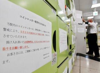 サミット期間中のコインロッカーの使用中止を知らせる貼り紙(19日午前、JR東京駅)