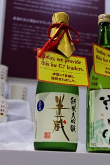 主要国首脳会議(伊勢志摩サミット)の乾杯酒に選ばれた「半蔵 純米大吟醸」