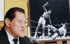 亡くなったムハマド・アリ氏との異種格闘技戦の写真を横に、アリ氏との思い出を語るアントニオ猪木氏(4日、東京都港区)=写真 高木雄一郎