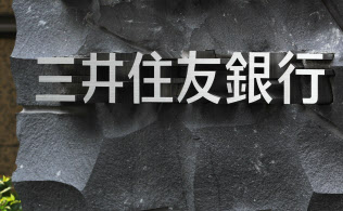 三井住友銀行(東京・丸の内)