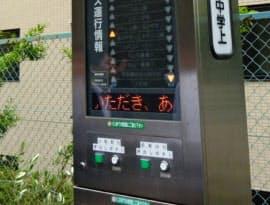 停留所に取り付けたボタンで最寄りのバスを呼び出す