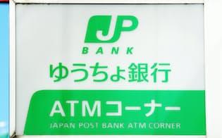 ゆうちょ銀行の看板