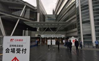 さえない天気も来場者の足を引っ張った(23日に開いた日本郵政の総会、さいたま市)