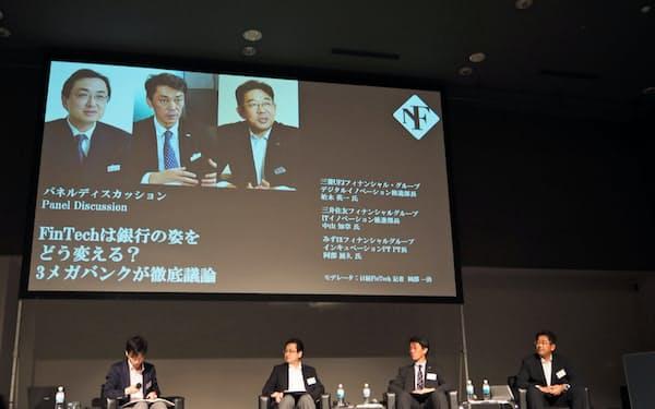 24日に開催された「Nikkei FinTech Conference 2016」