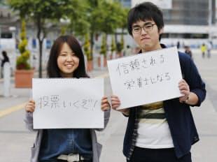 奥村太一(右、18)短大生、青森県十和田市在住。田中未来(左、18)スーパー勤務、青森県八戸市在住