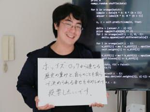 矢倉大夢(19)大学生、東京都在住。ホワイトハッカー